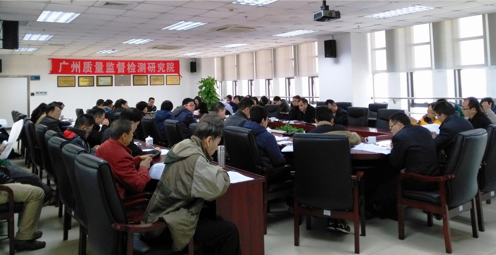 广州质检院开展管理体系内部审核现场
